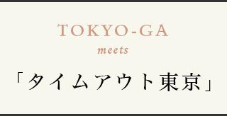TOKYO-GA meets 「タイムアウト東京」