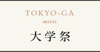TOKYO-GA meets 大学祭